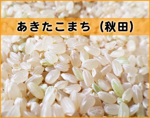 akitakomachiakita